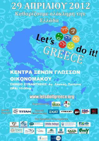 LETS-DO-IN-GREECE
